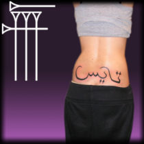 Tatuaje en espalda baja de mujer