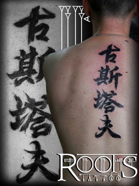 Tatuajes kamji